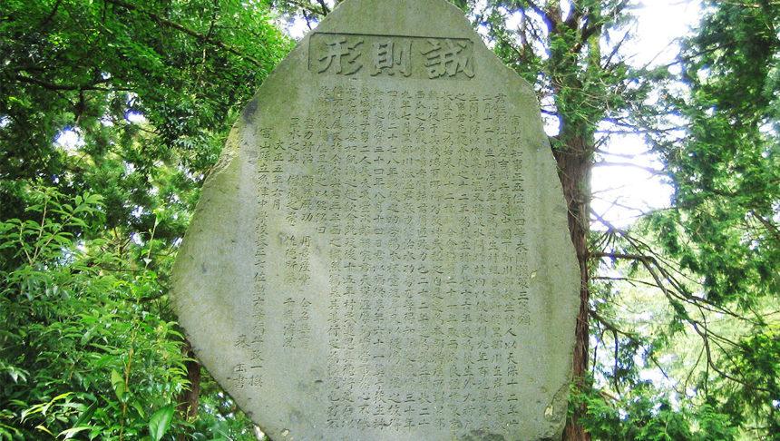 黒部西瓜の顕彰碑