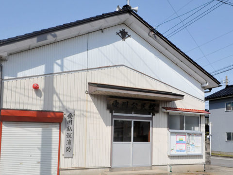 愛川公民館