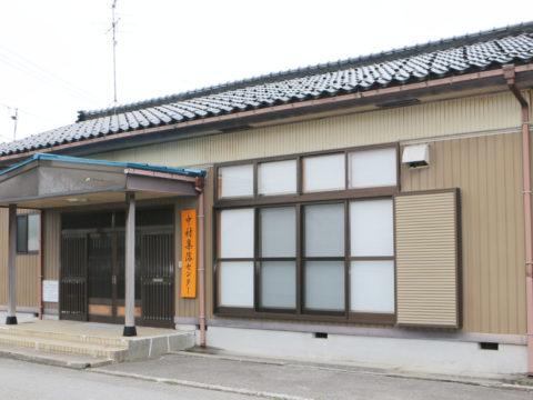 中村集落センター