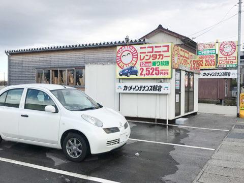 ニコニコレンタカー 黒部宇奈月温泉駅店